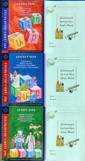 Kindergarten - WESTERN Armenian Book Bundle
