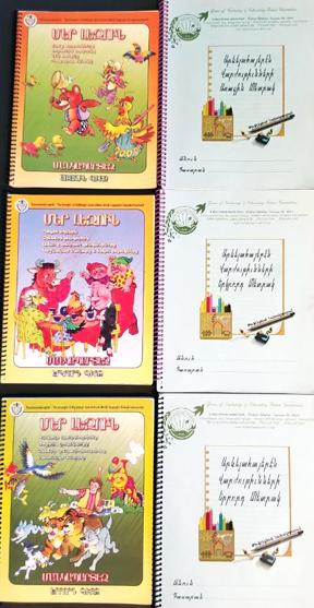 Kindergarten - EASTERN Armenian Book Bundle